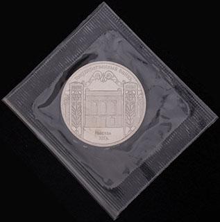 5 рублей 1991 г. «Государственный банк СССР, г. Москва». Медно-цинково-никелевый сплав. В защитной упаковке монетного двора