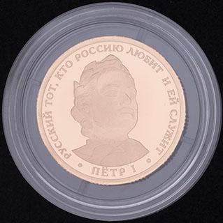Империал 2017 г. «Легенды российского флота. Петр I». Латунь, эмаль. Proof