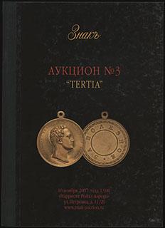 Каталог аукционного дома «ЗНАКЪ». Аукцион № 3 «TERTIA». 2007 г.