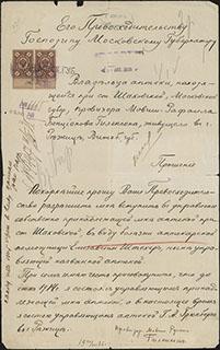 Прошение на вступление в управление аптекой, адресованное Московскому Губернатору