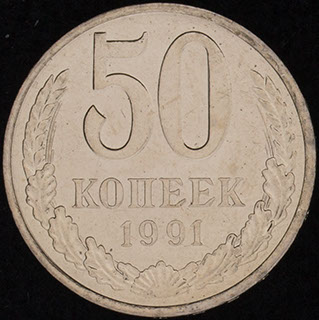 50 копеек 1991 г. Л. Медно-цинково-никелевый сплав