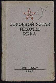 Строевой устав пехоты РККА