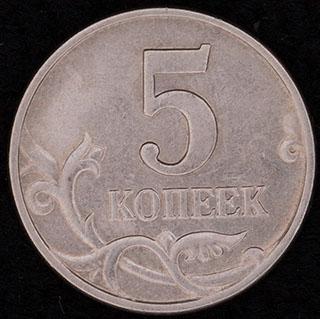5 копеек 2003 г. Сталь с медно-никелевым покрытием