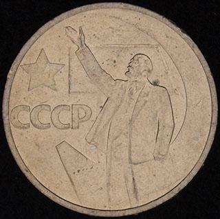 50 копеек 1967 г. «50 лет Советской власти». Медно-цинково-никелевый сплав