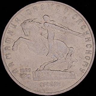 5 рублей 1991 г. «Памятник Давиду Сасунскому, г. Ереван». Медно-цинково-никелевый сплав