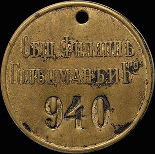 Знак рабочего Акционерного общества надземных и подземных сооружений «Филипп Гольцман и К°». Латунь. Диаметр 45 мм.