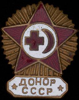 «Донор СССР». Латунь, эмаль