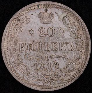 20 копеек 1916 г. СПБ ВС. Серебро