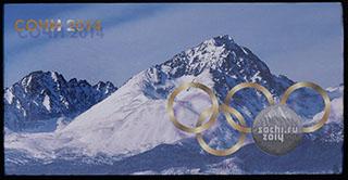 Лот из монет и банкноты 2014 г. «Сочи 2014». 5 шт. В оригинальной упаковке