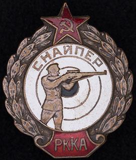 «Снайпер РККА». Бронза, серебрение, эмаль. Оригинальная закрутка утрачена