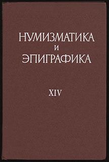 Шелов Д.Б. «Нумизматика и эпиграфика. Том XIV»