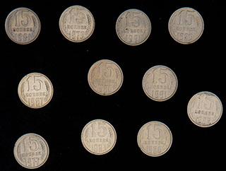 Лот из 15 копеек 1977-1991 гг. 11 шт.