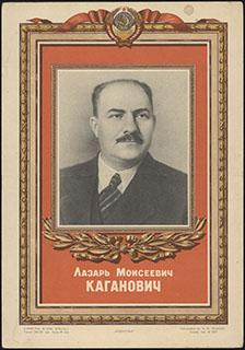Портрет Л.М. Кагановича