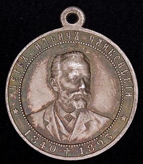 «Петр Ильич Чайковский 1840-1893». Серебро. Диаметр 25 мм.