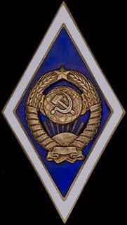 Знак за окончание государственного университета в СССР. Серебро, позолота, эмаль. 16 лент в гербе. Оригинальная закрутка