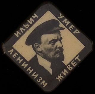«Ильич умер, Ленинизм живет». Металл белого цвета, целлулоид