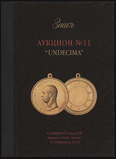 Каталог аукционного дома «ЗНАКЪ». Аукцион № 11 «UNDECIMA». 2010 г.