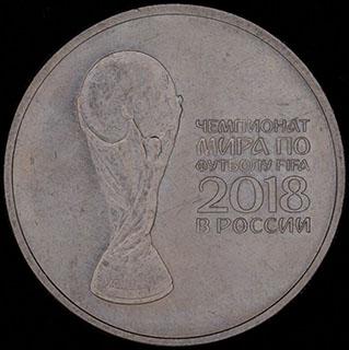 25 рублей 2018 г. «Чемпионат мира по футболу 2018, Россия - Кубок». Медно-никелевый сплав