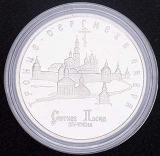 5 рублей 1993 г. «Троице-Сергиева лавра, г. Сергиев Посад». Мельхиор. Proof