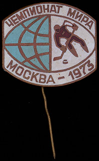«Чемпионат мира по хоккею». Латунь, эмаль