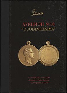 Каталог аукционного дома «ЗНАКЪ». Аукцион № 18 «DUODEVICESIMA». 2012