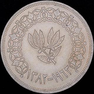 Йемен. 1 риал 1382 (1963) г. Серебро