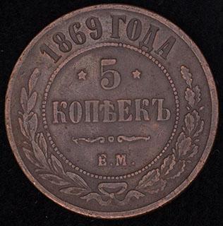 5 копеек 1869 г. ЕМ. Медь