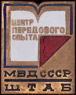 «Центр передового опыта МВД СССР». Бронза, позолота, эмаль