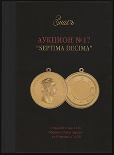 Каталог аукционного дома «ЗНАКЪ». Аукцион № 17 «SEPTIMA DECIMA». 2012 г.