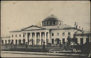 Государственная Дума. Почтовая карточка