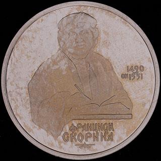 Рубль 1990 г. «500 лет со дня рождения Франциска Скорины». Медно-цинково-никелевый сплав. Proof