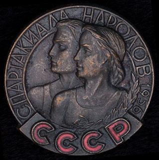 «Спартакиада народов СССР». Бронза, эмаль