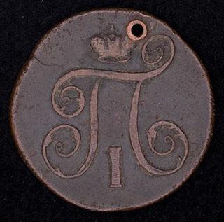 Копейка 1799 г. ЕМ. Медь