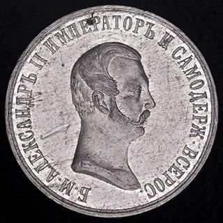 «В память освобождения крестьян». Металл белого цвета, серебрение. Диаметр 33,2 мм.