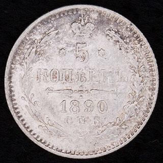 5 копеек 1890 г. СПБ АГ. Серебро