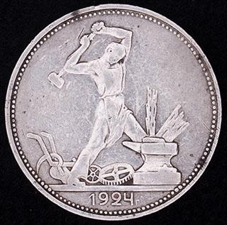 Полтинник 1924 г. Серебро