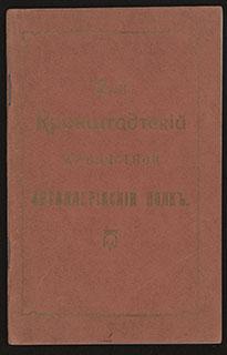 2-й Кронштадский крепостной артиллерийский полк. Записная книжка