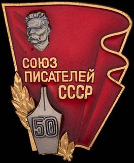 «Союз писателей СССР». Бронза, серебрение, эмаль