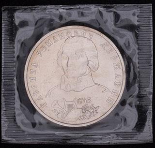 Рубль 1993 г. «Г.Р. Державин». Медно-никелевый сплав. Unc. В оригинальной упаковке