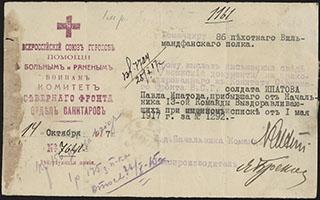Прошение командиру 86 пехотного Вильманстрандского полка