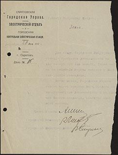 Прошение о продаже динамомашины для нужд электрического отдела  и городской контрольной электростанции Саратовской городской управы