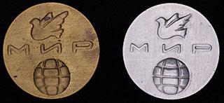 Лот из жетонов «МИР». 2 шт. Металл белого и желтого цвета. Диаметр 36 мм.