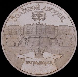 5 рублей 1990 г. «Большой дворец, г. Петродворец». Медно-цинково-никелевый сплав. Proof