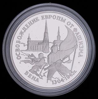 3 рубля 1995 г. «Освобождение Европы от фашизма. Вена». Медно-никелевый сплав. Proof