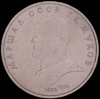 Рубль 1990 г. «Маршал Советского Союза Г. К. Жуков». Медно-цинково-никелевый сплав