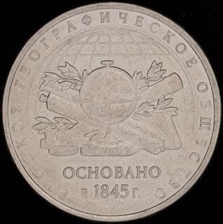 5 рублей 2015 г. «170 лет Русскому географическому обществу». Сталь с никелевым покрытием