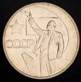 50 копеек 1967 г. «50 лет Советской власти». Медно-никелевый сплав