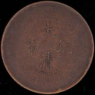 Китай. 10 кэш 48 (1909) г. Медь