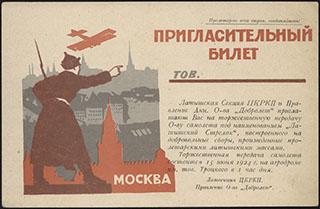 Пригласительный билет на торжественную передачу самолета АО «Добролет»