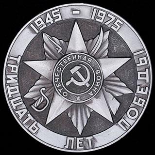 «Город-герой Минск. 30 лет Победы». Алюминий. Диаметр 75 мм.